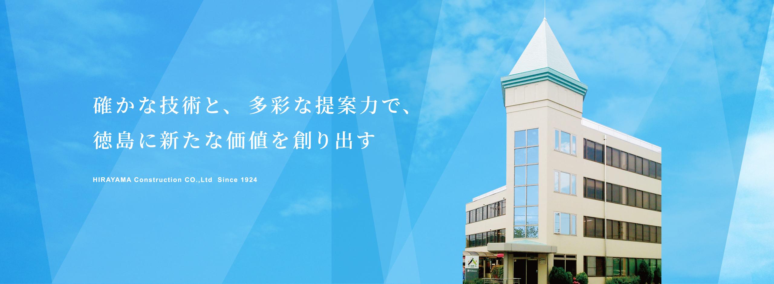 確かな技術と、多彩な提案力で、徳島に新たな価値を創り出す